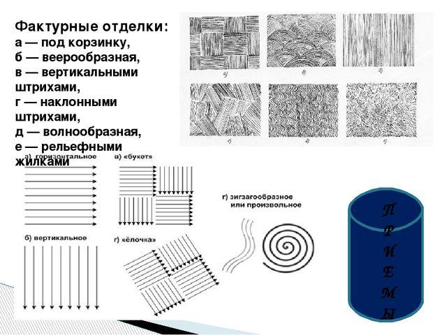 Фактурные отделки: а — под корзинку, б — веерообразная, в — вертикальными шт...