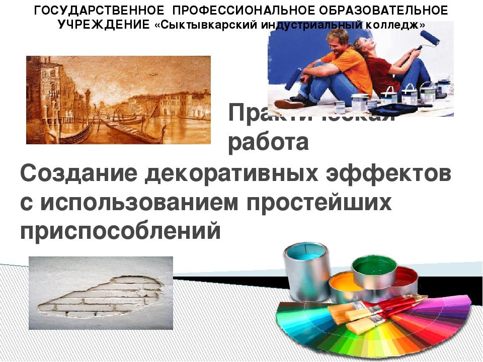 Практическая работа Создание декоративных эффектов с использованием простейши...