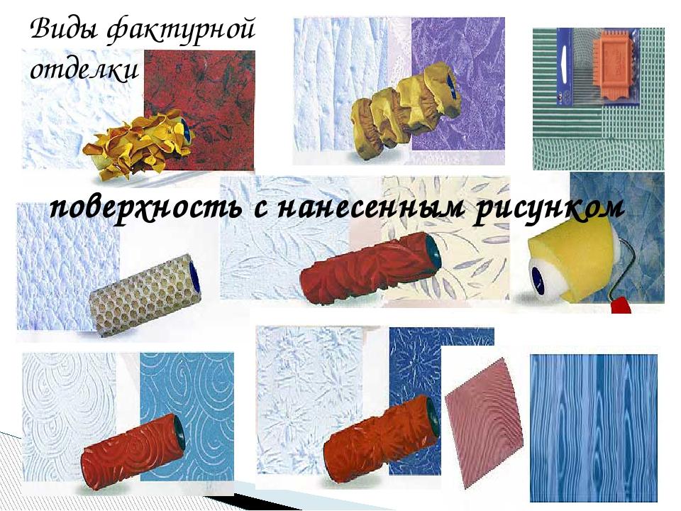 Виды фактурной отделки поверхность с нанесенным рисунком