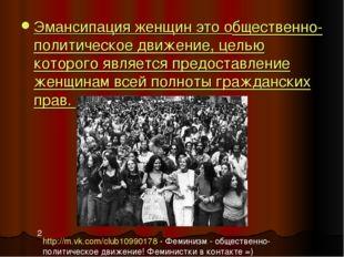 Эмансипация женщин это общественно-политическое движение, целью которого явля
