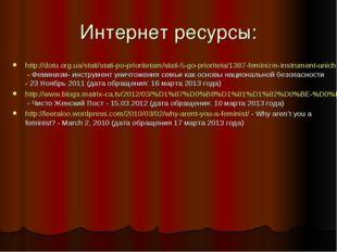 Интернет ресурсы: http://dotu.org.ua/stati/stati-po-prioritetam/stati-5-go-pr