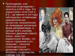 Пробуждение, или «женское возрождение» началось в 60-е годы. Его эпицентром с