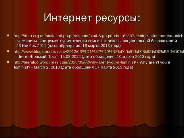 Интернет ресурсы: http://dotu.org.ua/stati/stati-po-prioritetam/stati-5-go-pr...