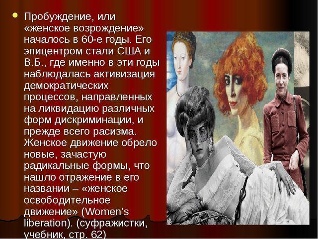 Пробуждение, или «женское возрождение» началось в 60-е годы. Его эпицентром с...