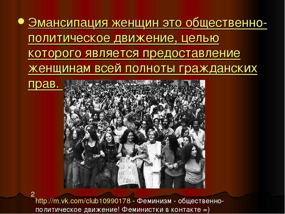 Эмансипация женщин это общественно-политическое движение, целью которого явля...