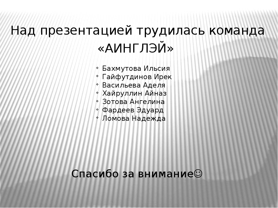 Над презентацией трудилась команда «АИНГЛЭЙ» Бахмутова Ильсия Гайфутдинов Ире...