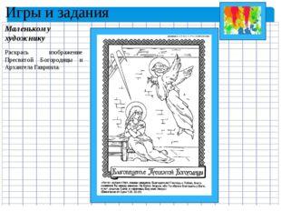 Игры и задания Маленькому художнику Раскрась изображение Пресвятой Богородицы