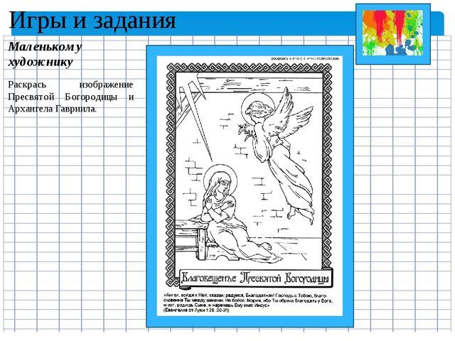 Игры и задания Маленькому художнику Раскрась изображение Пресвятой Богородицы...