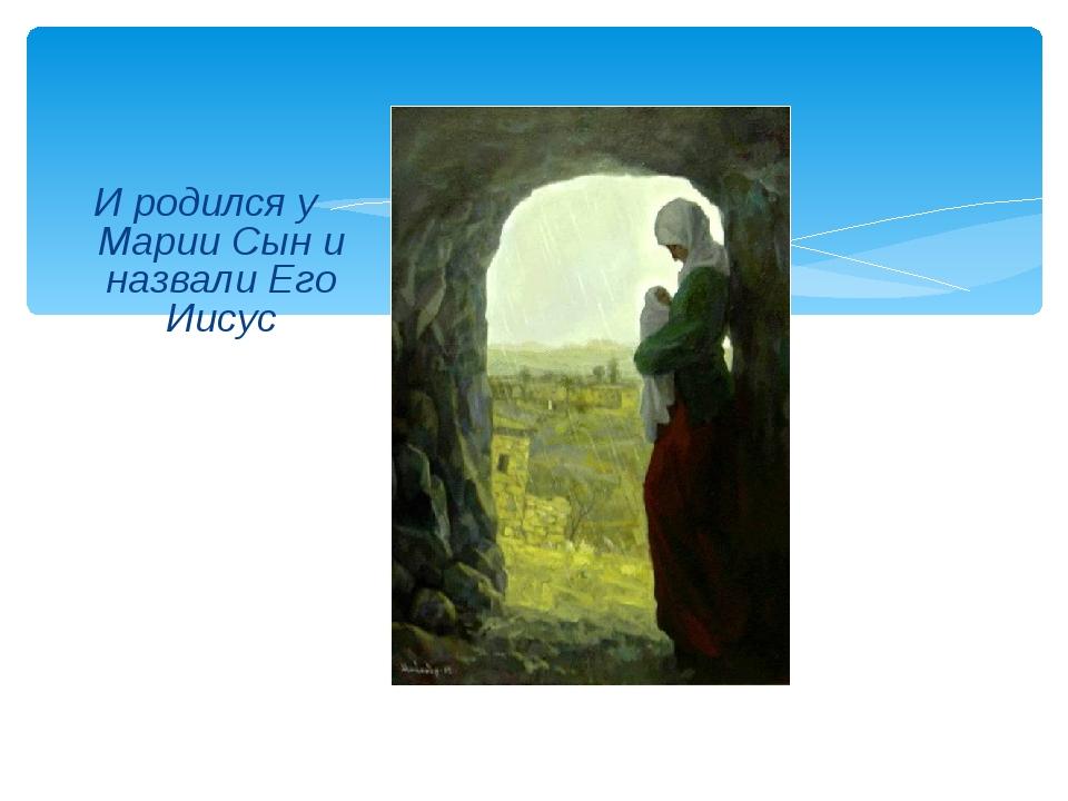 И родился у Марии Сын и назвали Его Иисус