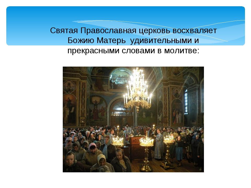 Святая Православная церковь восхваляет Божию Матерь удивительными и прекрасны...