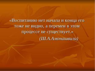 «Воспитанию нет начала и конца его тоже не видно, а перемен в этом процессе