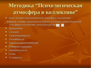"""Методика """"Психологическая атмосфера в коллективе"""" Цель: изучить психологическ"""