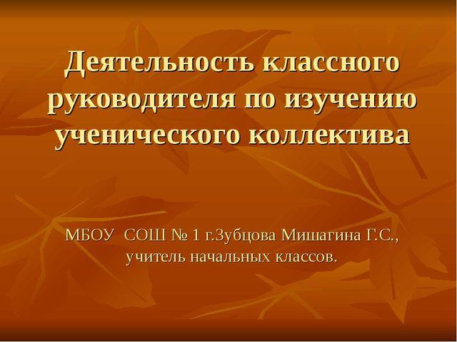 Деятельность классного руководителя по изучению ученического коллектива МБОУ...