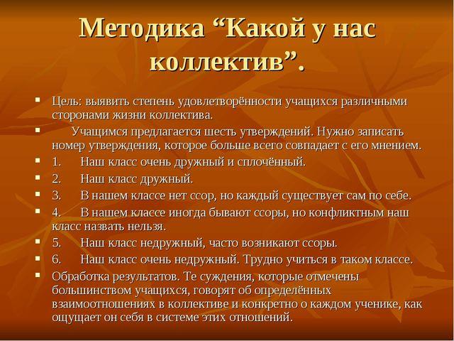"""Методика """"Какой у нас коллектив"""". Цель: выявить степень удовлетворённости уча..."""