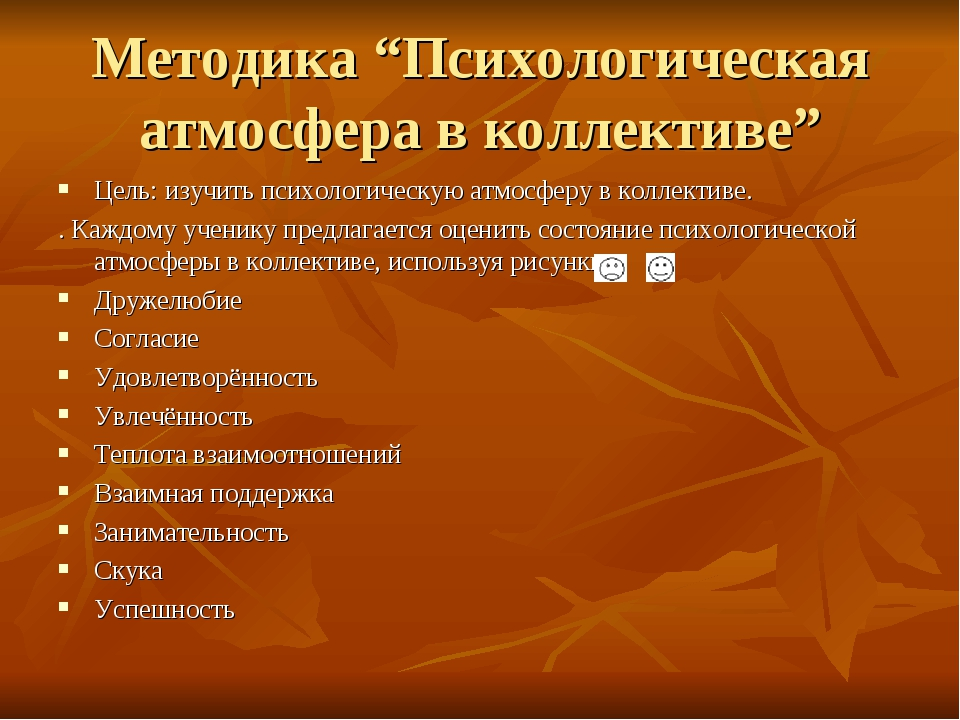"""Методика """"Психологическая атмосфера в коллективе"""" Цель: изучить психологическ..."""