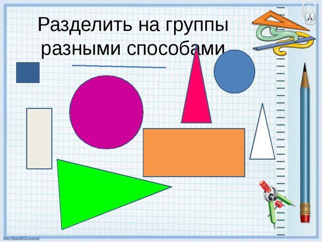 Разделить на группы разными способами