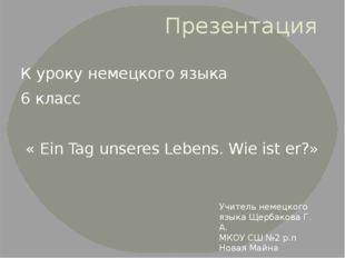 Презентация К уроку немецкого языка 6 класс « Ein Tag unseres Lebens. Wie ist
