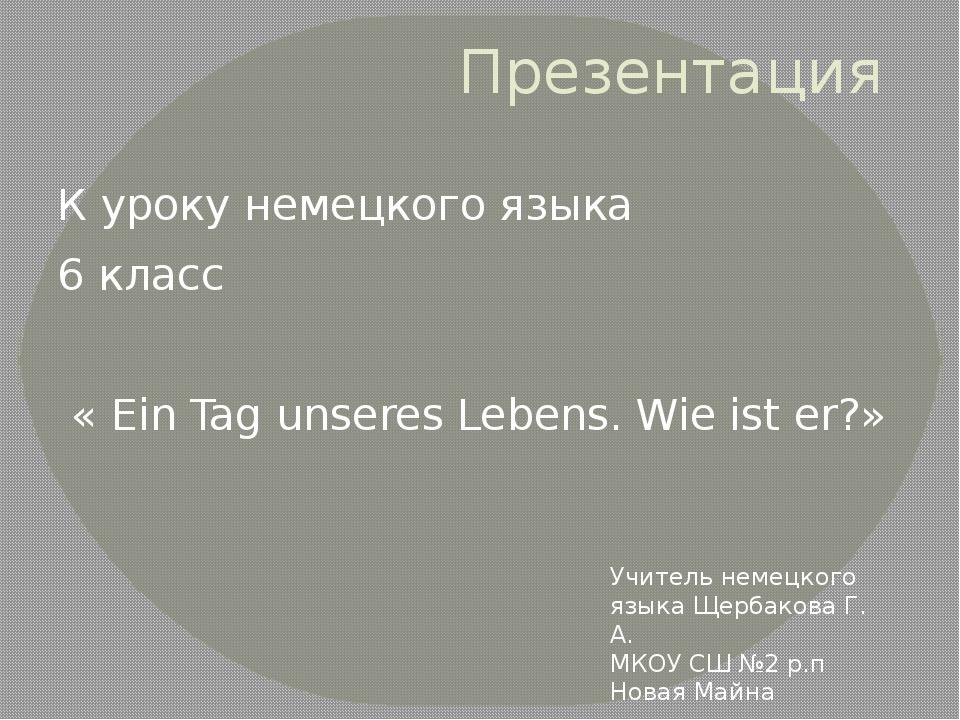 Презентация К уроку немецкого языка 6 класс « Ein Tag unseres Lebens. Wie ist...