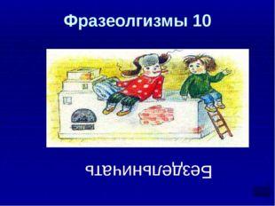 Финал Изменениеглаголов по временам 10 20 30 Спряжение глагола 10 20 30 Лицо