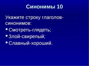 Спряжение 10 Спряжение можно определять по неопределенной форме? 1) да 2) нет