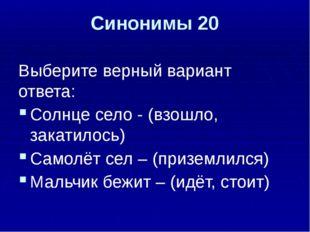 Спряжение глагола 30 Укажите окончания глаголов I спряжения: –ешь, --ет, -им,