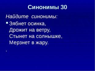 Лицо глагола 20 Найдите глаголы 3 лица: Разговаривают; Темнеет; отрицаешь