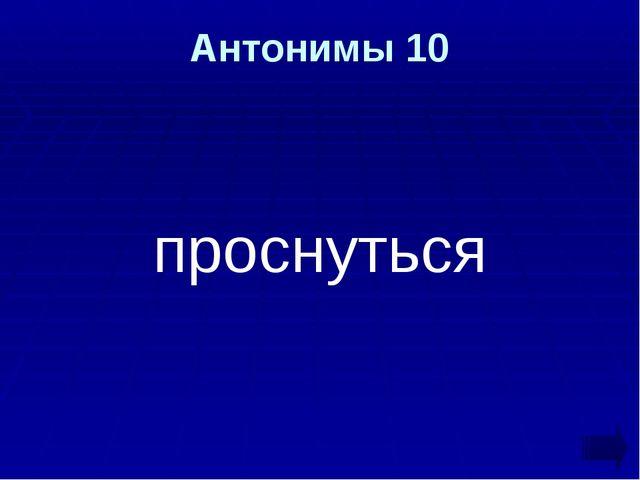 Антонимы 10 проснуться