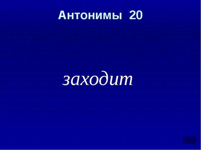 Антонимы 30 не поднимет, а перенесём