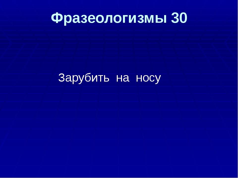 Изменение глаголов по временам 30 Суффикс –л;
