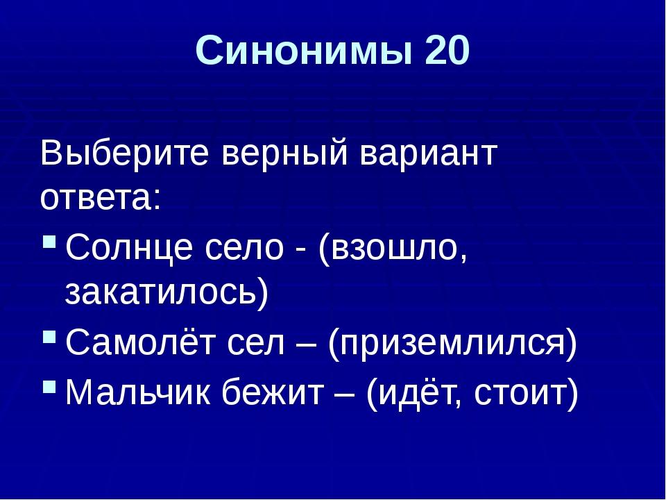 Спряжение глагола 30 Укажите окончания глаголов I спряжения: –ешь, --ет, -им,...