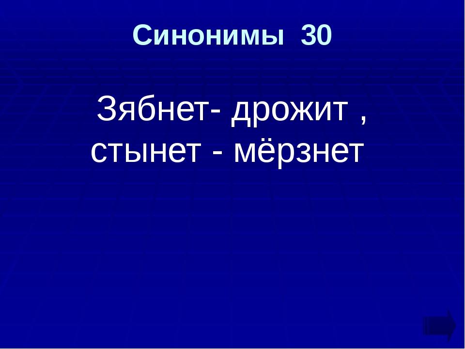 Лицо глагола 30 Укажите глаголы, стоящие в 3-ем лице: Тянет, звенит, сводит;...