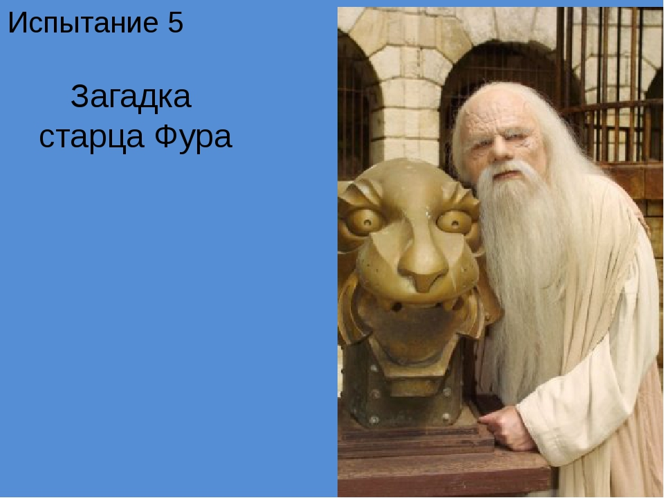Испытание 5 Загадка старца Фура