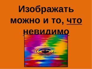 Изображать можно и то, что невидимо
