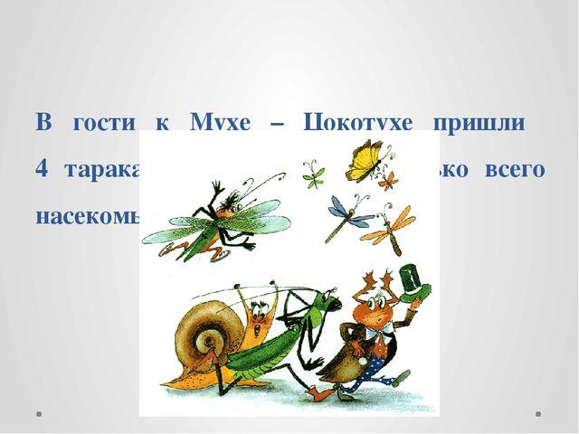 В гости к Мухе – Цокотухе пришли 4 таракана и 5 букашек. Сколько всего насек...
