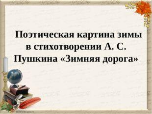 Поэтическая картина зимы в стихотворении А. С. Пушкина «Зимняя дорога»