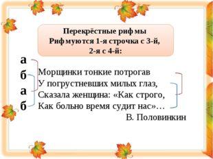 Перекрёстные рифмы Рифмуются 1-я строчка с 3-й, 2-я с 4-й: а б а б Морщинки