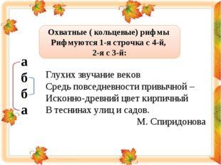 Охватные ( кольцевые) рифмы Рифмуются 1-я строчка с 4-й, 2-я с 3-й: а б б а