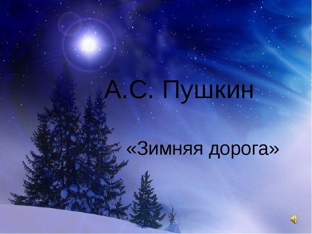 А.С. Пушкин «Зимняя дорога»