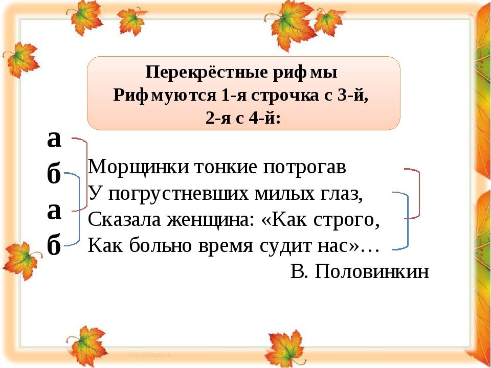 Перекрёстные рифмы Рифмуются 1-я строчка с 3-й, 2-я с 4-й: а б а б Морщинки...