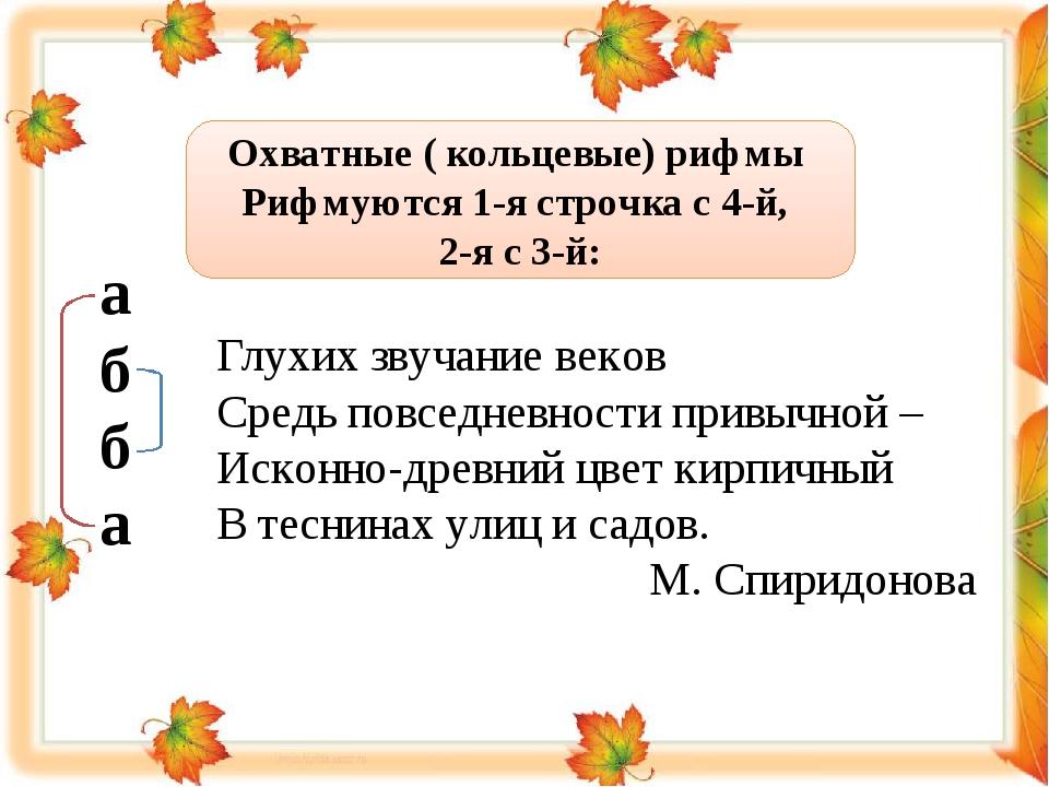 Охватные ( кольцевые) рифмы Рифмуются 1-я строчка с 4-й, 2-я с 3-й: а б б а...