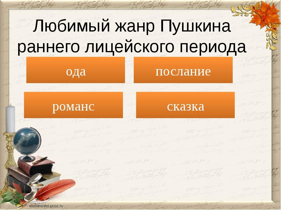 сказка романс послание ода Любимый жанр Пушкина раннего лицейского периода