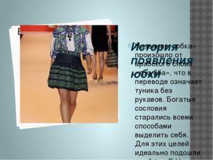 История появления юбки Название «юбка» произошло от арабского слова «джубба»,