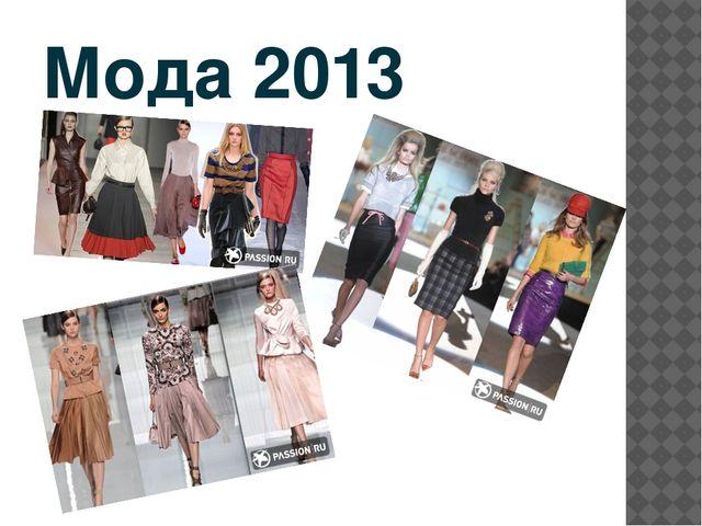 Мода 2013