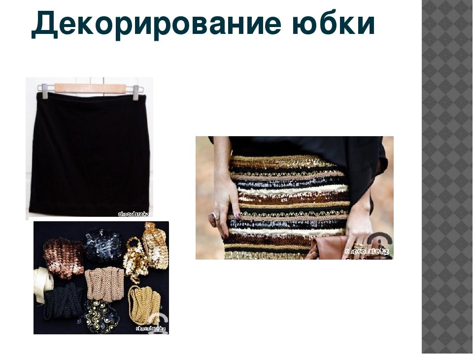 Декорирование юбки