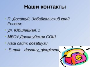 Наши контакты П. Досатуй, Забайкальский край, Россия; ул. Юбилейная, 1 МБОУ Д