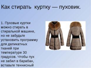 1. Пуховые куртки можно стирать в стиральной машине, но не забудьте установи