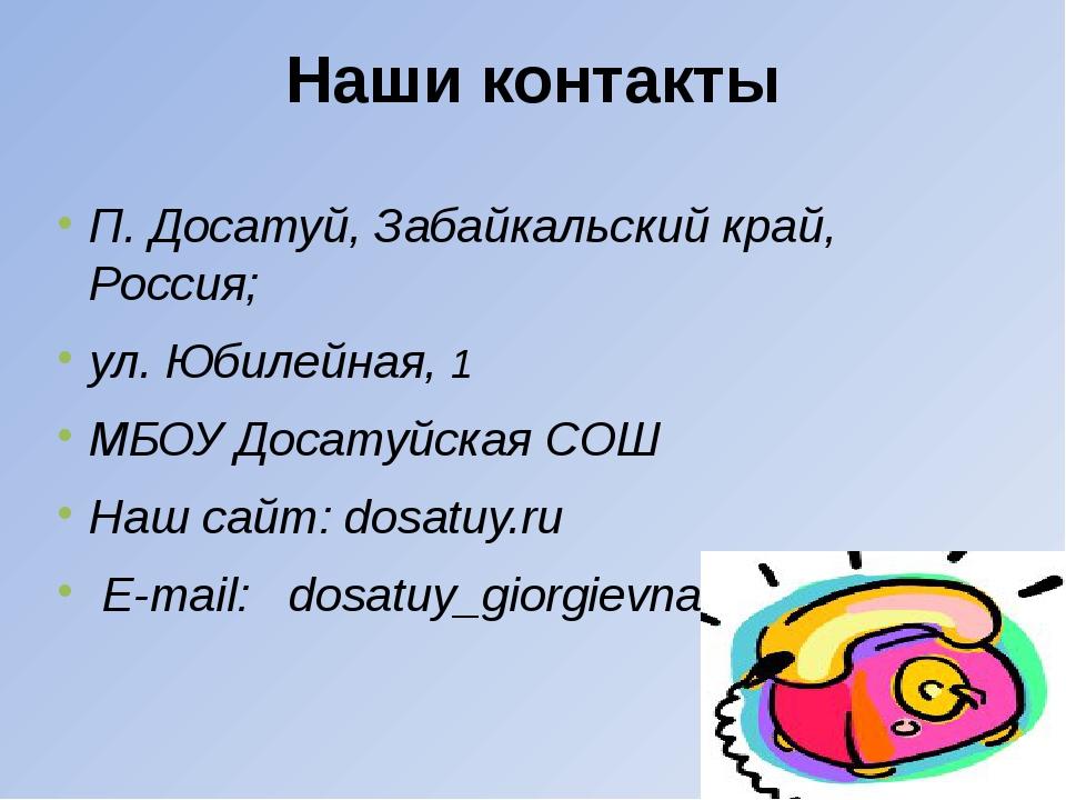 Наши контакты П. Досатуй, Забайкальский край, Россия; ул. Юбилейная, 1 МБОУ Д...
