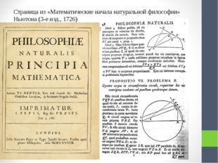 Страница из «Математические начала натуральной философии» Ньютона (3-е изд.,