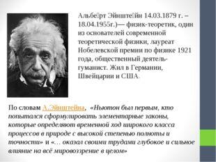 По словам А.Эйнштейна, «Ньютон был первым, кто попытался сформулировать элем