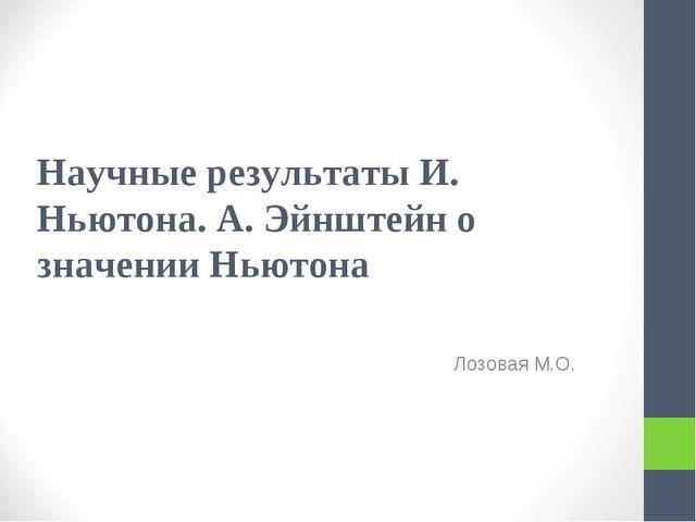 Научные результаты И. Ньютона. А. Эйнштейн о значении Ньютона Лозовая М.О.